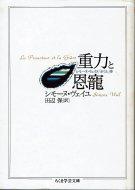 重力と恩寵—シモーヌ・ヴェイユ『カイエ』抄 <br>ちくま学芸文庫