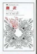 ヘルメス 3 翻訳 <br>叢書・ウニベルシタス<br> ミッシェル セール