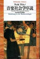 音楽社会学序説<br> 平凡社ライブラリー<br> Th.W.アドルノ
