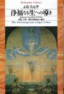 浄福なる生への導き<br> 平凡社ライブラリー<br> フィヒテ