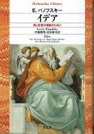 イデア—美と芸術の理論のために <br>平凡社ライブラリー<br> エルヴィン・パノフスキー