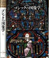 ゴシックの図像学 上下2冊揃 <中世の図像体系3・4><br> エミール ・マール