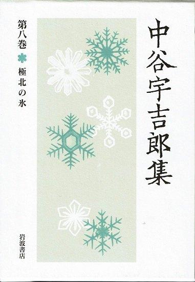 中谷宇吉郎集 第8巻 極北の氷 - ...