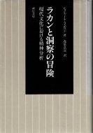 ラカンと洞察の冒険<br> 現代文化における精神分析<br> ショシャーナ・フェルマン