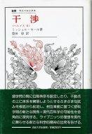 ヘルメス2 干渉 <br> 叢書・ウニベルシタス<br> ミシェル・セール