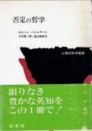 否定の哲学 <br>人間の科学叢書 <br>ガストン・バシュラール