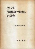 カント「純粋理性批判」の研究 <br>岩崎武雄