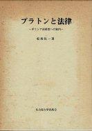 プラトンと法律—ギリシア法思想への案内 <br>松坂佐一