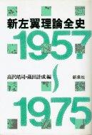 新左翼理論全史 1957-1975