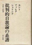 批判的自我論の系譜 <br>カント フィヒテ シェリング <br>田原八郎