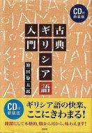古典ギリシア語入門 <br>CD付 新装版 <br>池田黎太郎