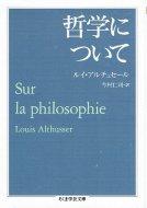 哲学について <br>ちくま学芸文庫 <br>ルイ・アルチュセール