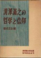 清澤満之の哲学と信仰