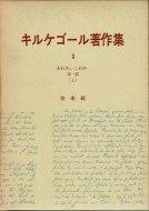 キルケゴール著作集 第1巻 <br>あれか、これか 第一部(上)