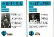全体性と無限 <br>上下2冊揃 <br>岩波文庫 <br>エマニュエル・レヴィナス