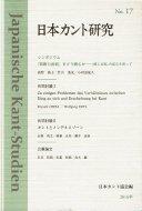 日本カント研究 17 <br>『判断力批判』をどう読むか