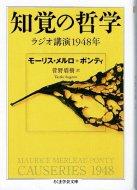 知覚の哲学 <br>ラジオ講演1948年 <br>ちくま学芸文庫 <br>メルロ=ポンティ