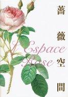 薔薇空間 <br>宮廷画家ルドゥーテとバラに魅せられた人々 <br>図録