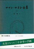 ロマン・ロラン全集 <br>第35巻 <br>書簡 3