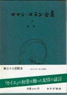 ロマン・ロラン全集 <br>第32巻 <br>書簡 1
