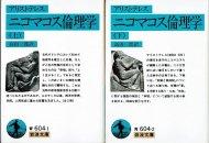 ニコマコス倫理学 <br>上下2冊揃 <br>岩波文庫 <br>アリストテレス