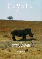 Coyote No.61 <br>アフリカの南