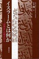 イスラームとは何か <br>「世界史」の視点から <br>≪別冊環 4≫