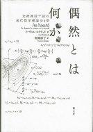 偶然とは何か <br>北欧神話で読む現代数学理論全6章 <br>イーヴァル・エクランド