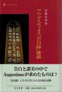 アウグスティヌス『告白録』講義 <br>加藤信朗