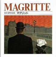 マグリット <br>≪岩波 世界の巨匠≫