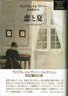 恋と夏 <br>≪ウィリアム・トレヴァー・コレクション≫