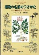 植物の名前のつけかた <br>植物学名入門 <br>L.H. ベイリー