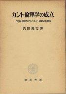 カント倫理学の成立 <br>イギリス道徳哲学及びルソー思想との関係 <br>浜田義文