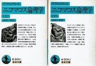 ニコマコス倫理学 <br>上下2冊揃 <br>≪岩波文庫≫ <br>アリストテレス