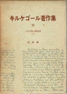 キルケゴール著作集 第12巻 <br>人生行路の諸段階(上)