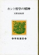 カント哲学の精神 <br>≪学藝哲学選書≫ <br>天野貞祐