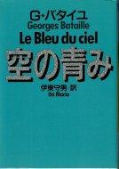 空の青み <br>≪河出文庫≫ <br>ジョルジュ・バタイユ