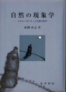 自然の現象学 <br>メルロ=ポンティと自然の哲学 <br>加國尚志