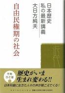 自由民権期の社会 <br>≪日本歴史 私の最新講義≫ <br>大日方純夫