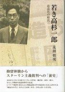 若き高杉一郎 <br>改造社の時代 <br>太田哲男