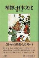 植物と日本文化 <br>斎藤正二