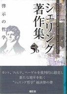 シェリング著作集 <br>第5b巻 <br>啓示の哲学