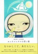 池田修三木版画集 <br>センチメンタルの青い旗