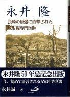 永井隆 <br>長崎の原爆に直撃された放射線専門医師 <br>永井誠一