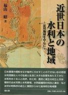 近世日本の水利と地域 <br>淀川地域を中心に <br>福山昭