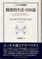 観想的生活・自由論 <br>≪ユダヤ古典叢書≫ <br>アレクサンドリアのフィロン