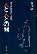 人と人との間 <br>精神病理学的日本論 <br>≪弘文堂選書≫ <br>木村敏