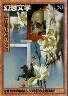 幻想文学 50 <br>特集:澁澤龍彦 1987-1997