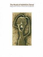 浜田知明の世界展 <br>版画と彫刻による哀しみとユーモア <br>図録
