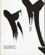 竹の造形 <br>ロイド・コッツェン・コレクション展 <br>図録
